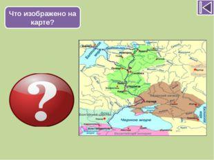Какое событие истории XVI в. изображено на карте? Ливонская война