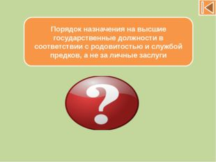 Черный ящик - http://media.vorotila.net/items/a/8/9/t1@a891939f-215f-459a-88d