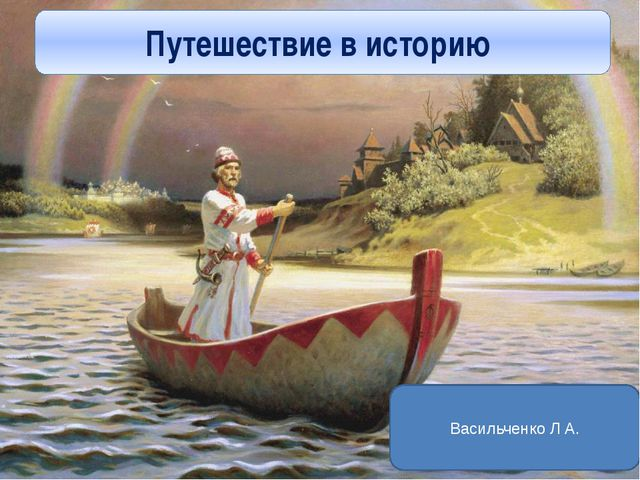 Исторические картины Жизнь замечательных людей Загадки истории Карты Ратное д...