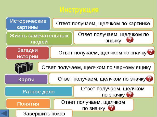 Инструкция Исторические картины Ответ получаем, щелчком по картинке Жизнь зам...