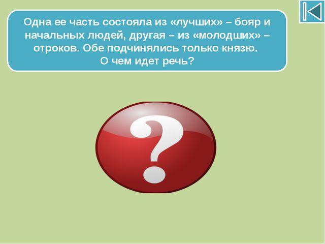 Как воины Дмитрия Донского называли то, что мы зовем сегодня арбалетом? Само...