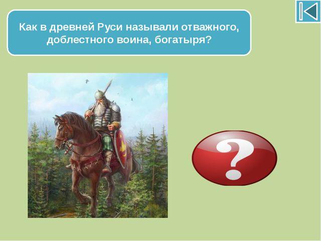 Как в древней Руси назывался вид железного шлема с острым верхом, наушниками...