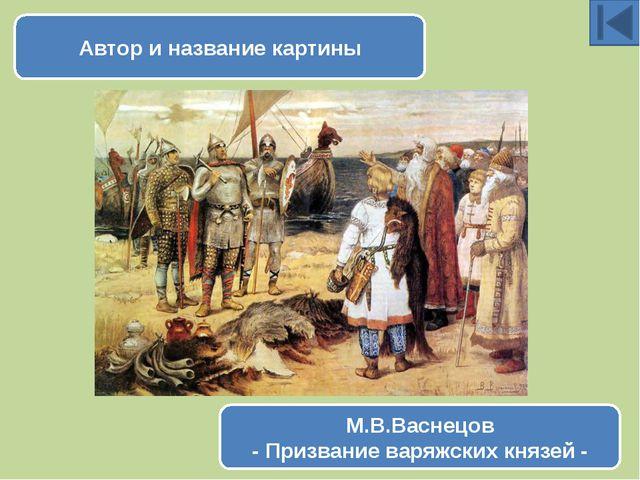 Автор и название картины К.В.Лебедев - Полюдье -