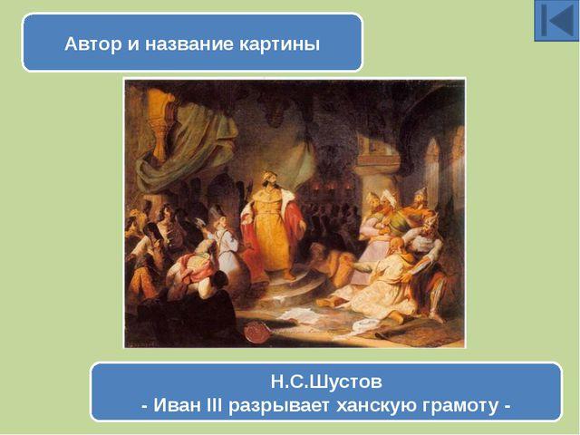 Автор и название картины А.М.Васнецов -Московский кремль при Иване Калите -