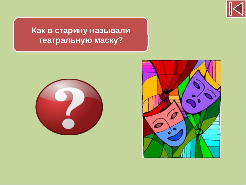 Как в старину называлось русское женское платье с очень длинными широкими ру...