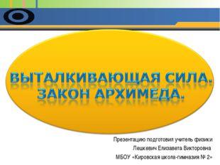 Презентацию подготовил учитель физики Лешкевич Елизавета Викторовна МБОУ «Кир