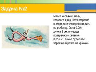 Задача №2 Масса червяка Емели, которого дядя Петя встретил в огороде и уговор