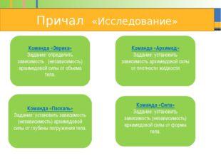 Причал «Исследование» Команда «Эврика» Задание: определить зависимость (незав