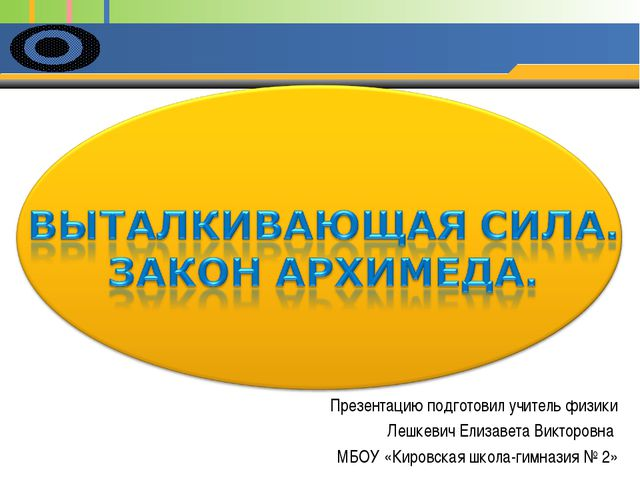 Презентацию подготовил учитель физики Лешкевич Елизавета Викторовна МБОУ «Кир...
