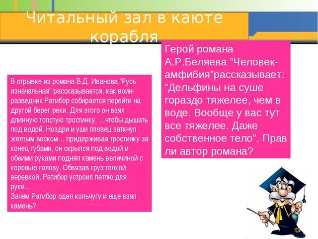 """Читальный зал в каюте корабля В отрывке из романа В.Д. Иванова """"Русь изначаль..."""