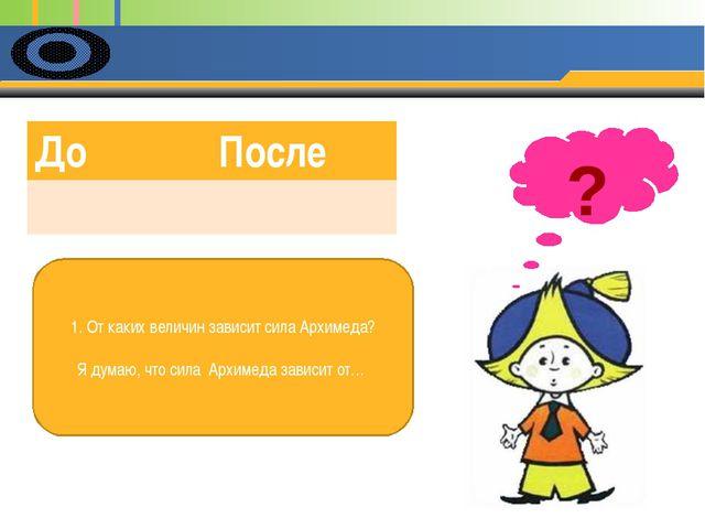 ? 1. От каких величин зависит сила Архимеда? Я думаю, что сила Архимеда завис...