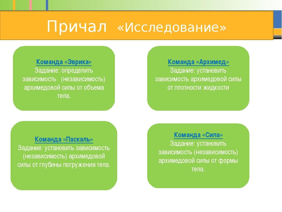 Причал «Исследование» Команда «Эврика» Задание: определить зависимость (незав...