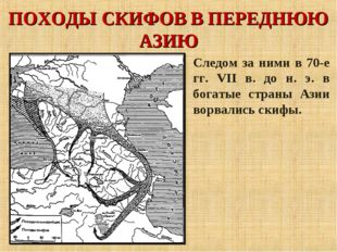 ПОХОДЫ СКИФОВ В ПЕРЕДНЮЮ АЗИЮ Следом за ними в 70-е гг. VII в. до н. э. в бог