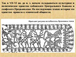 Так в VII-VI вв. до н. э. начало складываться культурное и политическое единс