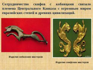 Сотрудничество скифов с кобанцами связало племена Центрального Кавказа с огро