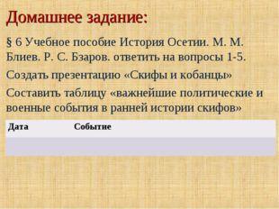 Домашнее задание: § 6 Учебное пособие История Осетии. М. М. Блиев. Р. С. Бзар