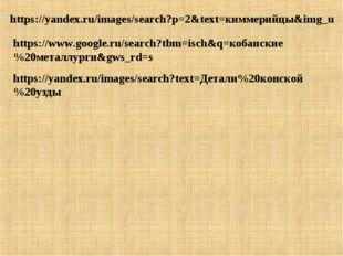 https://yandex.ru/images/search?p=2&text=киммерийцы&img_u https://www.google.