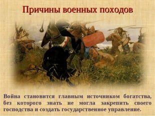 Причины военных походов Война становится главным источником богатства, без ко