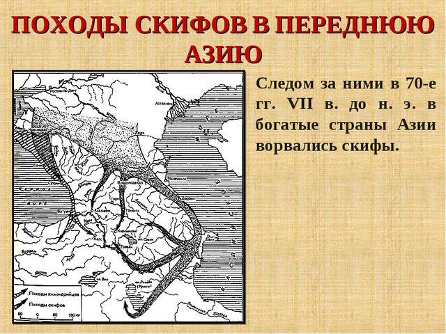 ПОХОДЫ СКИФОВ В ПЕРЕДНЮЮ АЗИЮ Следом за ними в 70-е гг. VII в. до н. э. в бог...