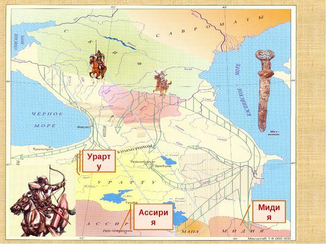 Ассирия Урарту Мидия