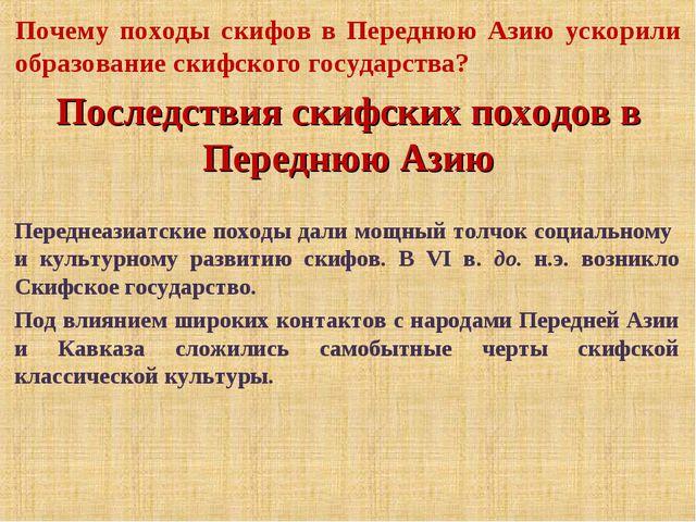 Почему походы скифов в Переднюю Азию ускорили образование скифского государст...