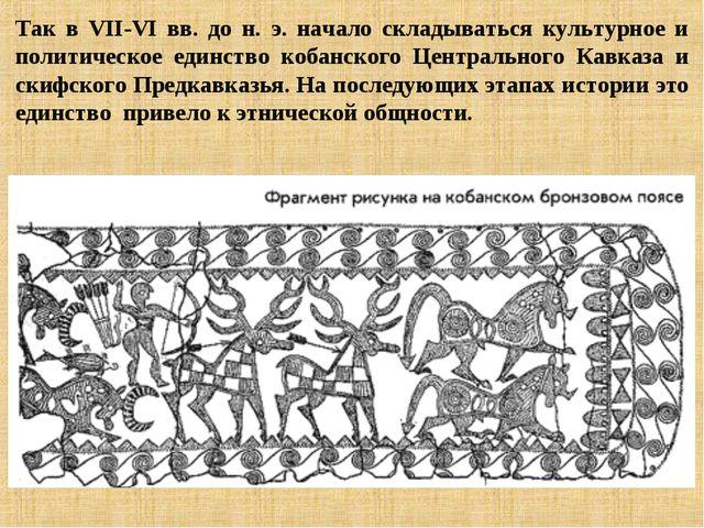 Так в VII-VI вв. до н. э. начало складываться культурное и политическое единс...