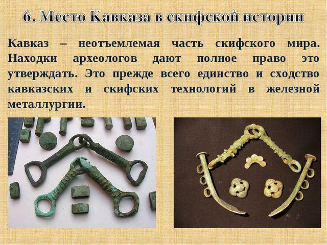 Кавказ – неотъемлемая часть скифского мира. Находки археологов дают полное пр...