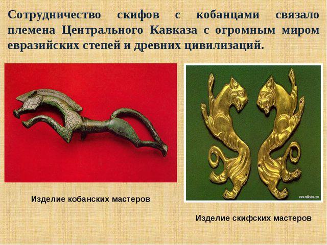 Сотрудничество скифов с кобанцами связало племена Центрального Кавказа с огро...