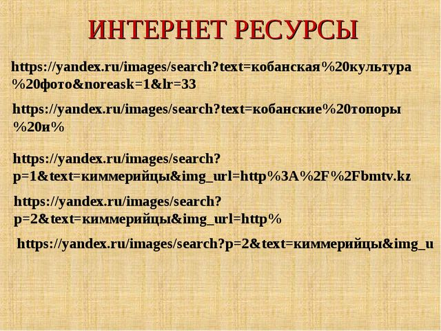 https://yandex.ru/images/search?text=кобанская%20культура%20фото&noreask=1&lr...