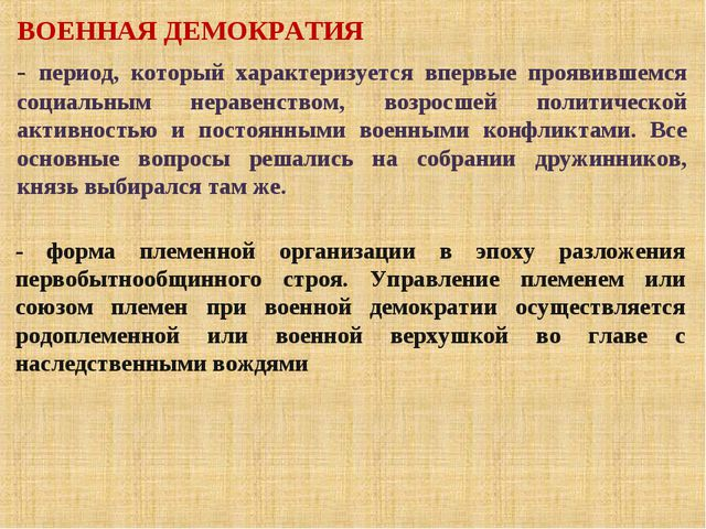 ВОЕННАЯ ДЕМОКРАТИЯ - форма племенной организации в эпоху разложения первобытн...