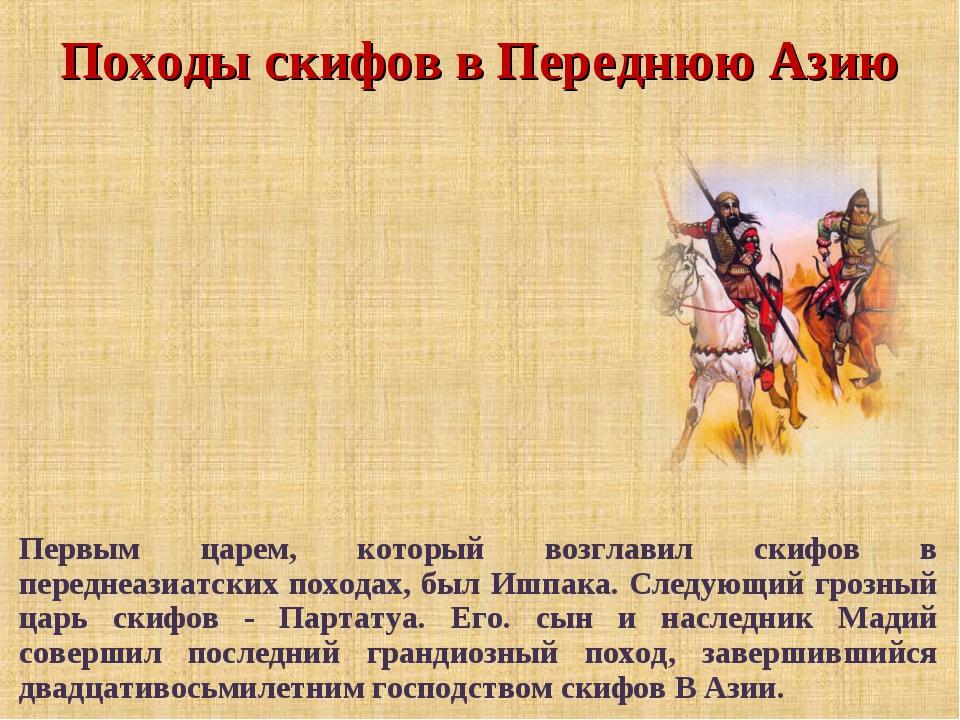 Походы скифов в Переднюю Азию Первым царем, который возглавил скифов в передн...