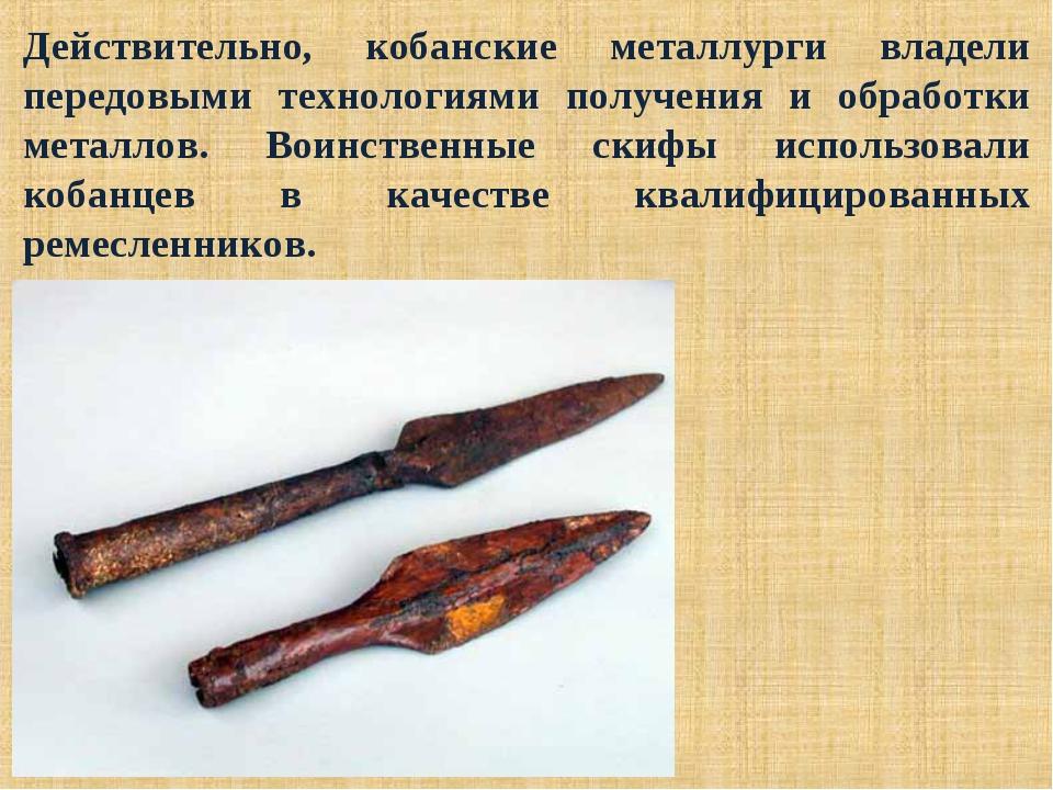 Действительно, кобанские металлурги владели передовыми технологиями получения...