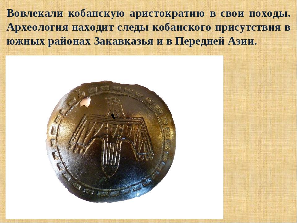 Вовлекали кобанскую аристократию в свои походы. Археология находит следы коба...