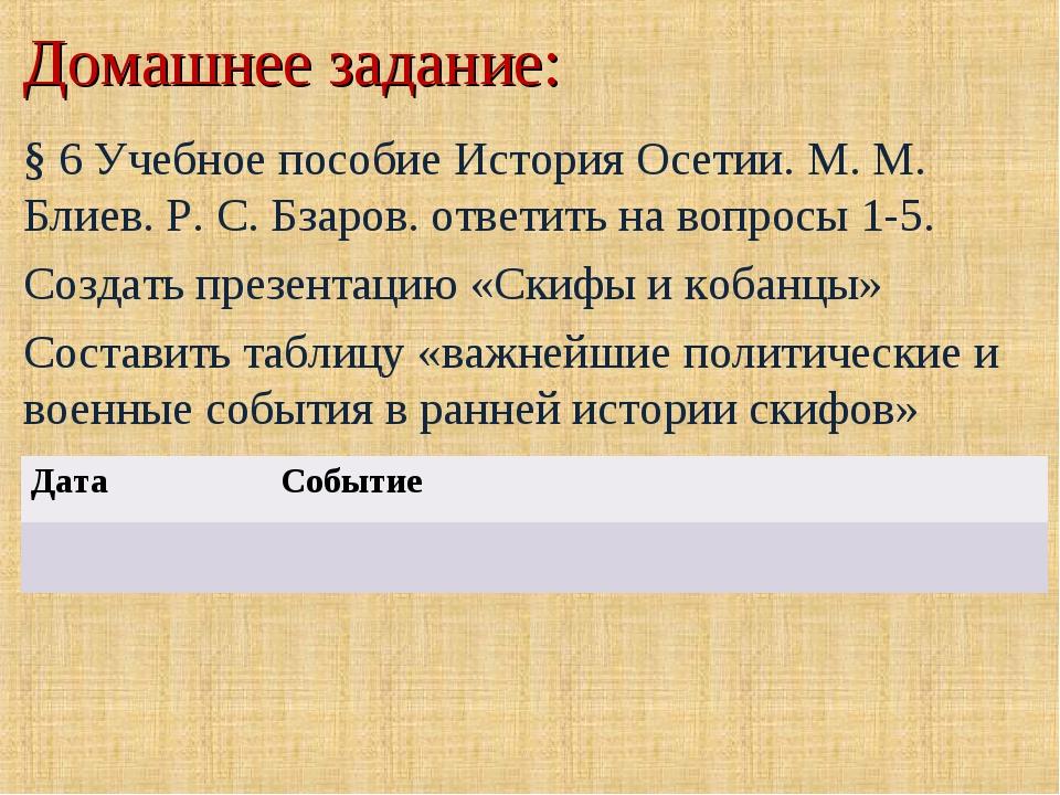 Домашнее задание: § 6 Учебное пособие История Осетии. М. М. Блиев. Р. С. Бзар...