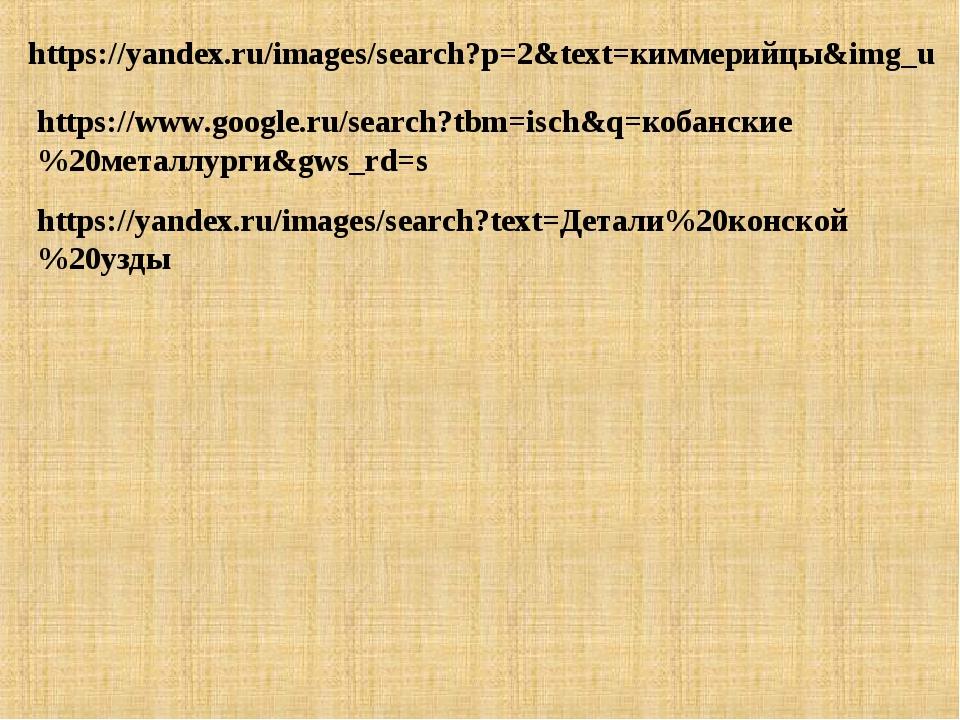 https://yandex.ru/images/search?p=2&text=киммерийцы&img_u https://www.google....