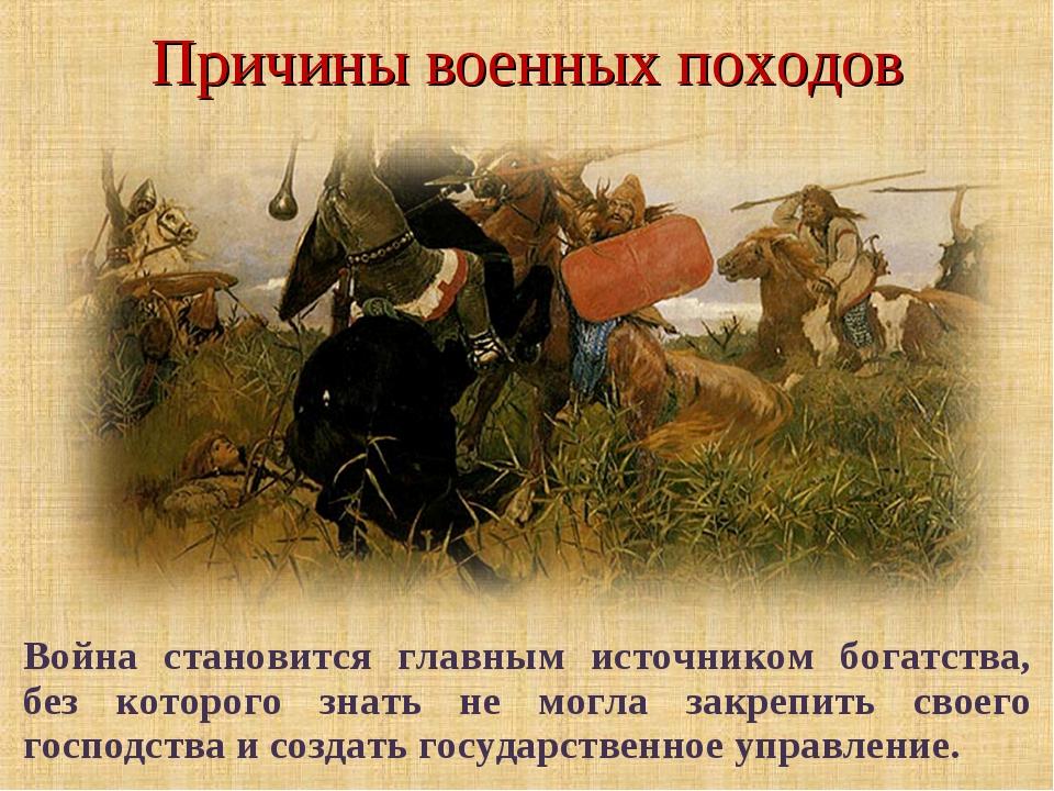 Причины военных походов Война становится главным источником богатства, без ко...