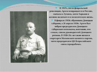 В 1917г., после февральской революции, Артем возвращается в Россию, сначала в