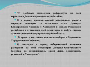 """""""1) требовать проведения референдума на всей территории Донецко-Криворожског"""