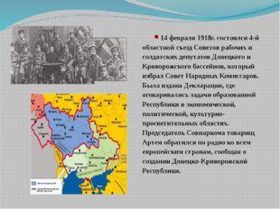 14 февраля 1918г. состоялся 4-й областной съезд Советов рабочих и солдатских