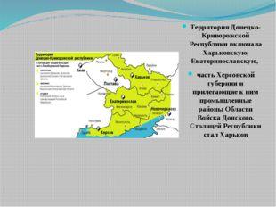 Территория Донецко-Криворожской Республики включала Харьковскую, Екатериносла