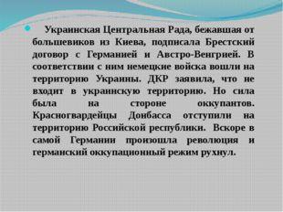 Украинская Центральная Рада, бежавшая от большевиков из Киева, подписала Бре