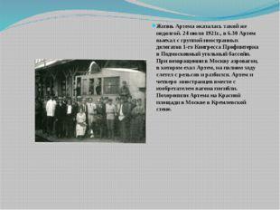 Жизнь Артема оказалась такой же недолгой. 24 июля 1921г., в 6.30 Артем выехал