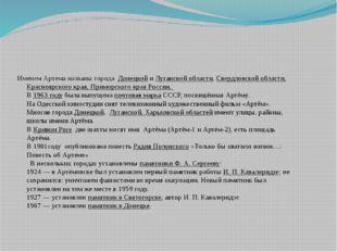 Именем Артема названы города ДонецкойиЛуганской области, Свердловской облас