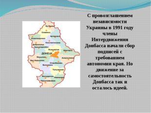 С провозглашением независимости Украины в 1991 году члены Интердвижения Донба