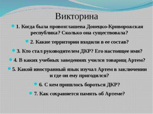 Викторина 1. Когда была провозглашена Донецко-Криворожская республика? Скольк
