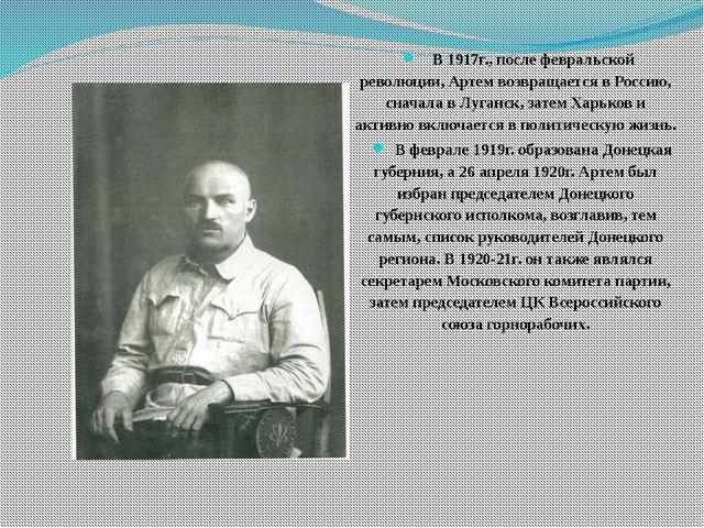 В 1917г., после февральской революции, Артем возвращается в Россию, сначала в...