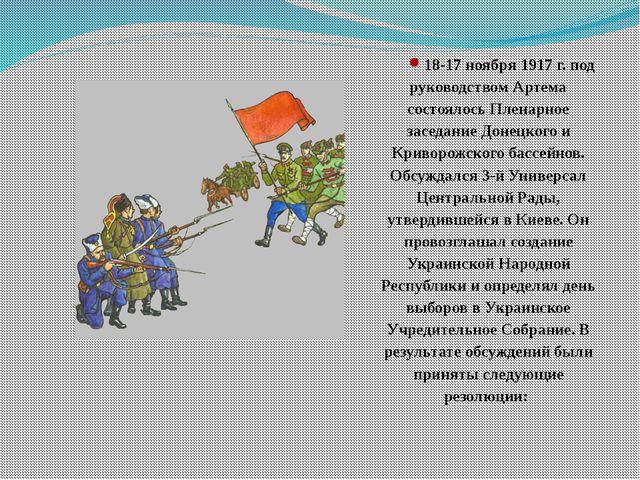 18-17 ноября 1917 г. под руководством Артема состоялось Пленарное заседание Д...