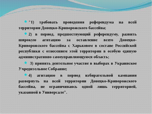 """""""1) требовать проведения референдума на всей территории Донецко-Криворожског..."""