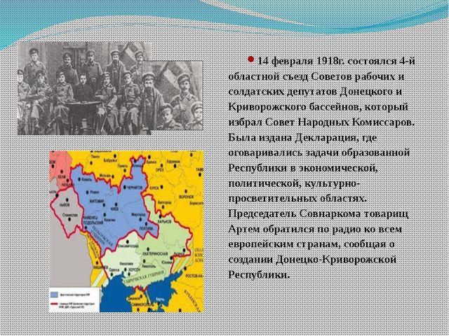 14 февраля 1918г. состоялся 4-й областной съезд Советов рабочих и солдатских...