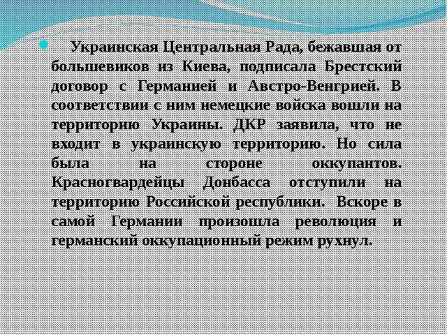 Украинская Центральная Рада, бежавшая от большевиков из Киева, подписала Бре...